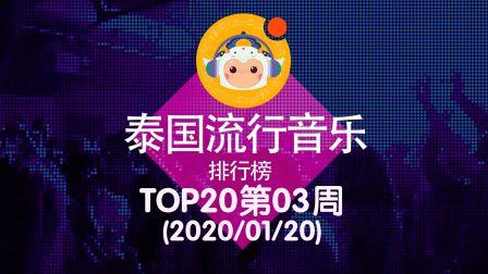 【中泰双语】泰国流行音乐排行榜TOP20 第03周(2020 01 20)@喜翻译制组
