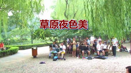 音乐TV:《草原夜色美》