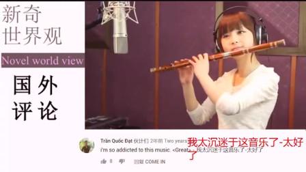 老外看中国长笛演奏《荷塘月色》,YouTu*e网友:我太沉迷于这音乐了