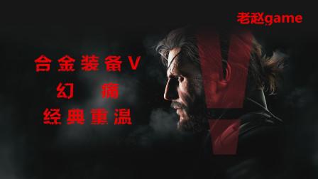 老赵game《合金装备V幻痛》36最重要人物(支线小