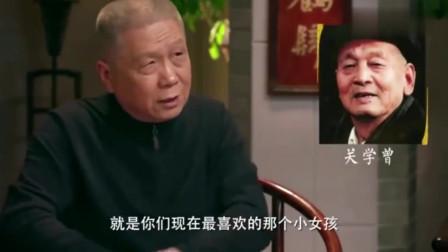 马未都:关晓彤的爷爷身份不简单,难怪她在娱