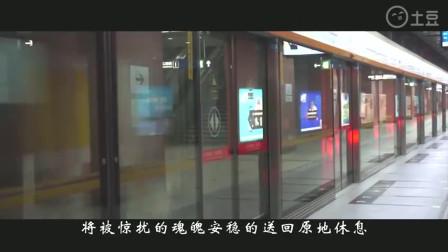 北京地铁为何23.00关闭 发生在北京地铁的灵异事件