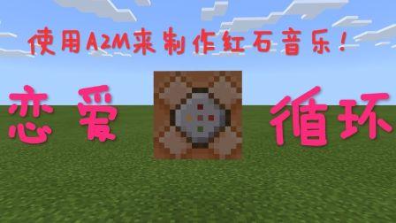 【傻瓜红石音乐】使用A2M在Miecraft中快速制作你想