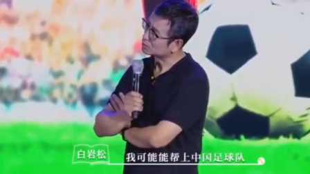白岩松:如果身体回到20岁,我能帮得上中国足球!