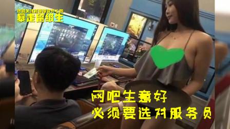 搞笑视频:这老板真会选服务员,我也想在这网吧玩游戏