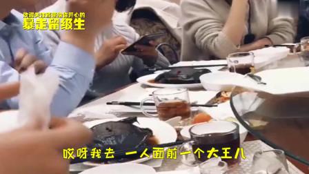 搞笑视频:这顿饭你是要告诉大家你家刚拆迁了么