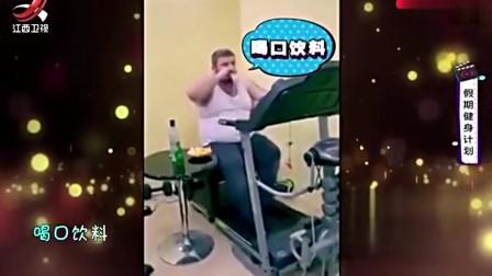 家庭幽默录像:健身是好事,但大叔你这样健身