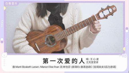 白熊音乐 |〈第一次爱的人〉  王心凌 尤克里里弹唱教学Ukulele教程乌克丽丽