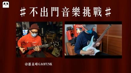 【电吉他】不开门音乐挑战之2-布鲁斯