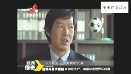 米卢带领中国足球赢了比赛, 却被中国球迷大骂骗子, 郝海东这样说