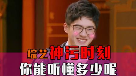 盘点综艺神污时刻,撒贝宁说的刘昊然满脸通红