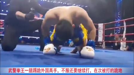 武警拳王一腿踢跪外国高手,不服还要继续打,在次被打的跪地