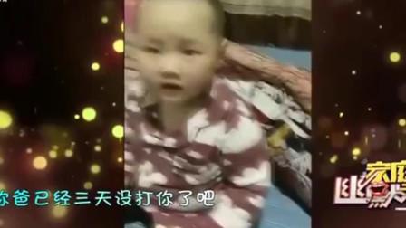 家庭幽默录像:趁着爸爸睡觉,这娃把他变成了