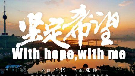 """坚定希望(""""声在中国""""音乐纪录片《坚定希望》主题曲)- 群星"""