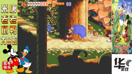 唐老鸭与米老鼠大冒险(一)迪斯尼出品还是不错的画面音乐没得说