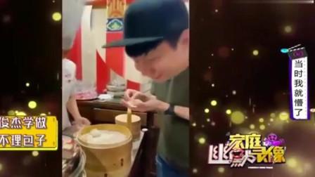 家庭幽默:林俊杰学做狗不理包子,爸爸都看不