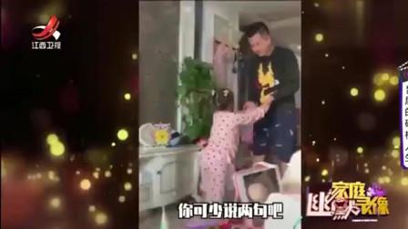 家庭幽默录像: 有的孩子颇有语重心长,爸妈吵架