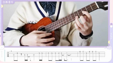 白熊音乐 |〈I Miss You〉Czarina 尤克里里指弹教学 Ukulele乌克丽丽指弹教程