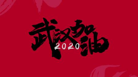 【音乐】《2020 武汉加油》用爱的手势为武汉加油!