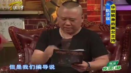 美女赵子琪,自曝曾暴饮暴食,原因出人意料