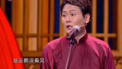 """相声:孟鹤堂周九良搞笑演绎""""吃一口唐僧肉长"""