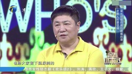 """""""刘大脑袋""""幽默登台,与王为念互""""调侃"""","""
