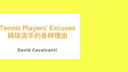 恶搞网球选手输球的各种搞笑借口Tennis Players&#