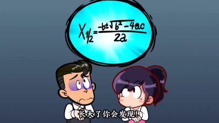 搞笑唐唐:爱情和道理的关系