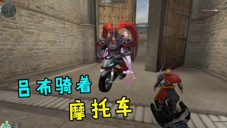 """恶搞火线:吕布""""骑着摩托车""""?后面还带着小"""