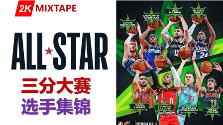 NBA2K 2020全明星三分大赛选手集锦:你觉得今年谁能夺冠
