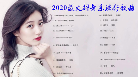 2020最火抖音流行歌曲20首,不得不听的好歌