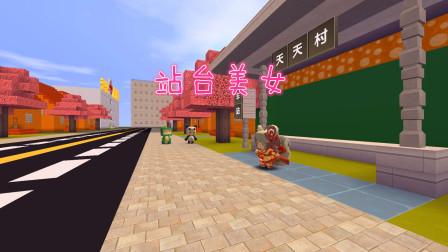 迷你世界:小表弟和天天村长在站台偶遇搭讪美