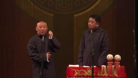 郭德纲相声:呵斥人别唱了,唱的跟我父亲一样