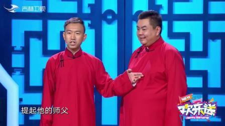 欢乐送:相声老前辈张伯鑫携新搭档重出江湖,