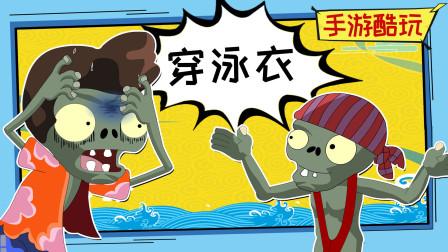"""海盗僵尸喜提称号""""年度最佳可爱达人""""!植物"""