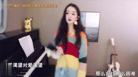 网红美女翻唱杨宗纬的《对爱渴望》很好听
