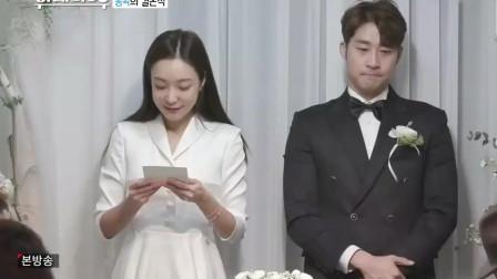韩国综艺:美女念给父母的信,新郎在一旁哭不
