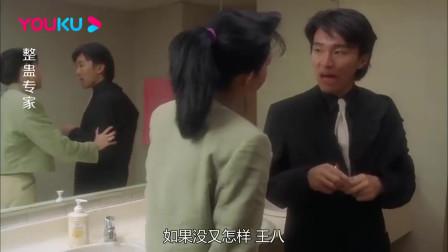 误入女厕被发现怎么办,星爷反倒把美女忽悠进