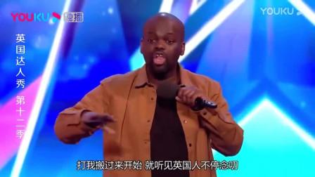 国达人秀:幽默的非洲选手,自带笑点,女评委