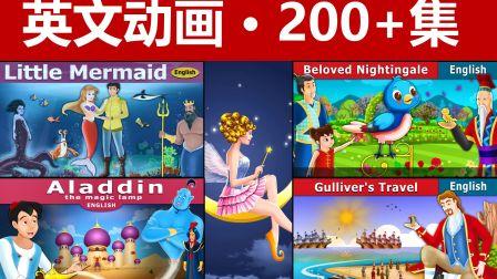【200+集】英文动画童话故事高清合集 少儿英语 儿童启蒙英语 睡前故事 磨耳朵英语听力