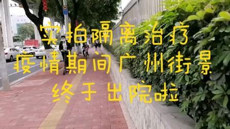 住院观察,顺利出院, 街拍广州