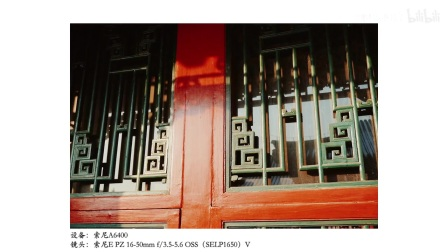 「 街拍分享」索尼a6400,故宫能拍出什么