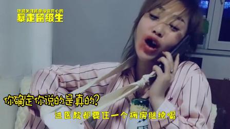 搞笑视频:我喝了个胃出血,美女喝了个牙漏风,就这样我们就住一起了