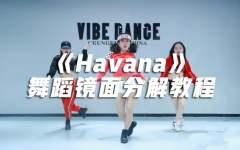 跳出可爱好身材,热门舞蹈《Havana》分解教程【