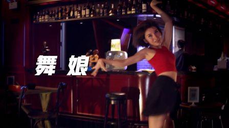 美女酒吧魅惑热舞 《舞娘》翻跳【口袋舞蹈】
