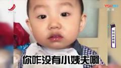 家庭幽默录像:来自大侄子的灵魂一击:小姨,