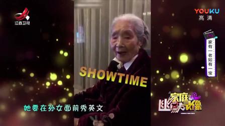 家庭幽默录像:**自信一辈子,今天非要在孙女面