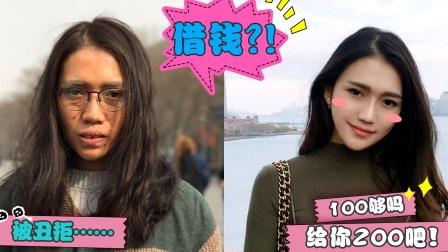 暴走 街拍:美女和丑女借钱的差别到底有多大?