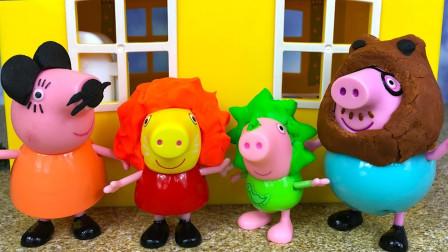 小猪佩奇玩具乐园:佩奇一家子玩化妆造型,扮