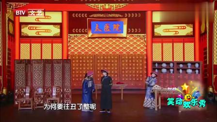 爆笑小品:杨树林要整容成潘安模样,温太医: